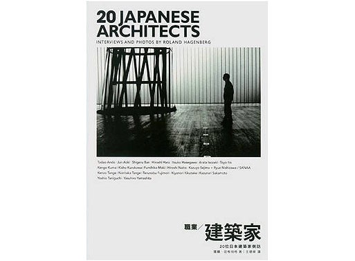 20 Japanese Architects by Roland Hagenberg